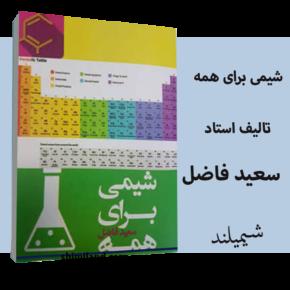 شیمی برای همه